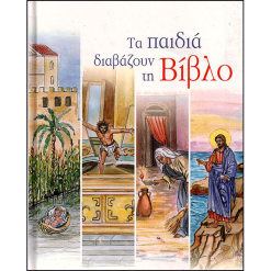 Τα παιδιά διαβάζουν τη Βίβλο