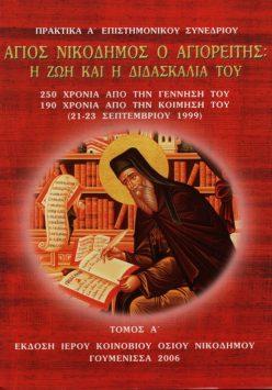 Άγιος Νικόδημος Αγιορείτης συν΄ Α΄