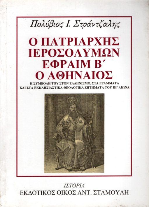 Ο πατριάρχης ιεροσολύμων Εφραίμ Β΄