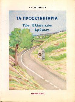Τα προσκυνητάρια των ελληνικών δρόμων