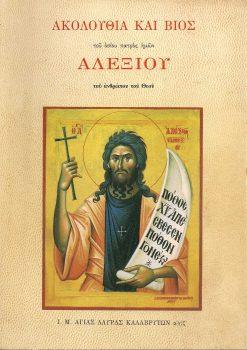 Ακολουθία και Βίος του οσίου Αλεξίου του Ανθρώπου του Θεού