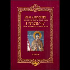 Ιεραί ακολουθίαι του οσίου και Θεοφόρου πατρός ημών Γερασίμου του εν Κεφαλληνία του Θαυματουργού