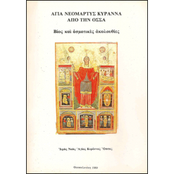 Αγία Νεομάρτυς Κυράννα από την Όσσα