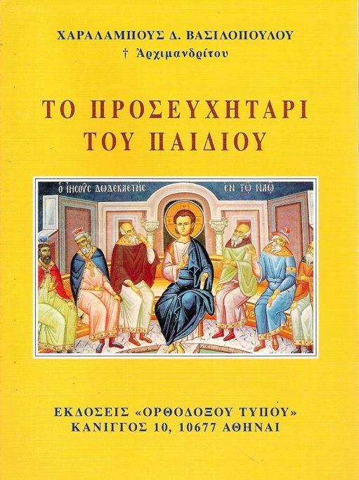 Το προσευχητάρι του παιδιού