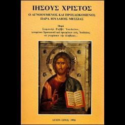 Ιησούς Χριστός ο Αγνοούμενος και Προσδοκώμενος παρά Ιουδαίοις Μεσσίας