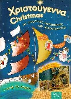 Χριστούγεννα με γιορτινές κατασκευές και χειροτεχνίες
