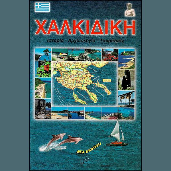 χαλκιδική ελληνικά