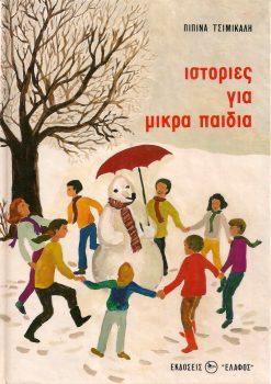 Ιστορίες για μικρά παιδιά