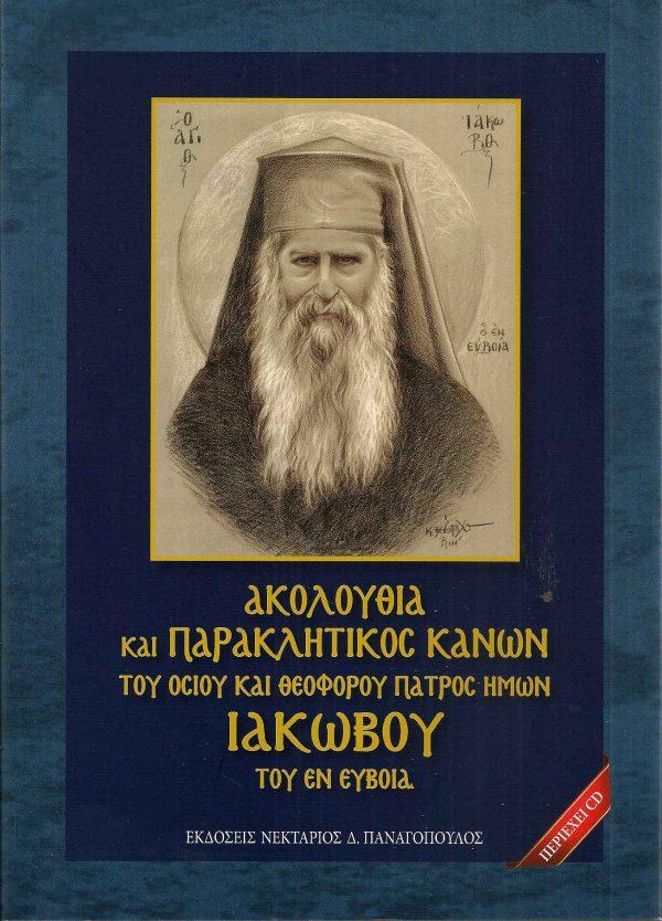 Ακολουθία και παρακλητικός κανών του οσίου και θεοφόρου Ιακώβου Τσαλίκη