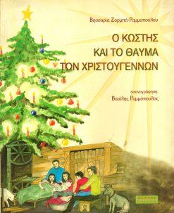 ο κωστής και το θαύμα των χριστουγέννων