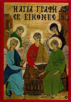 η αγία γραφή σε εικόνες