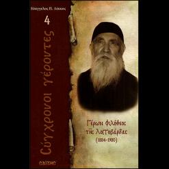 Γέρων Φιλόθεος της Λογγοβάρδας