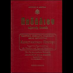 73 Πηδάλιον Βυζαντινής Μουσικής Πρίγγου