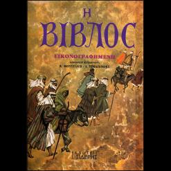 76 Η Βίβλος εικονογραφημένη