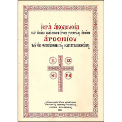 Ακολουθία Αγίου Αρσενίου του Καππαδόκου