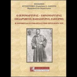 Ο Ιερομάρτυρας - Εθνομάρτυρας οπλαρχηγός Παπασπύρος Ζαφείρης