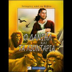 94 Ο Δανιήλ και τα Λιοντάρια