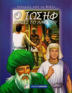 Ο Ιωσήφ σώζει το λαό του