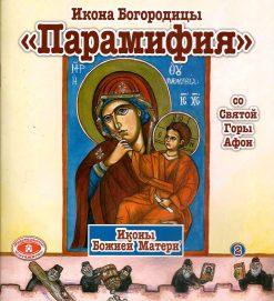 Παναγία Παραμυθία ρωσικά