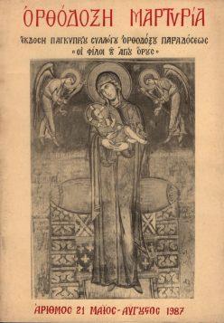 Ορθόδοξη Μαρτυρία 21