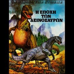 pb.-i-epoxi-ton-dinosauron