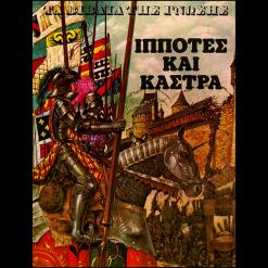 pb.-ipotes-kai-kastra