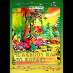 pb.i-alepou-kai-to-koraki
