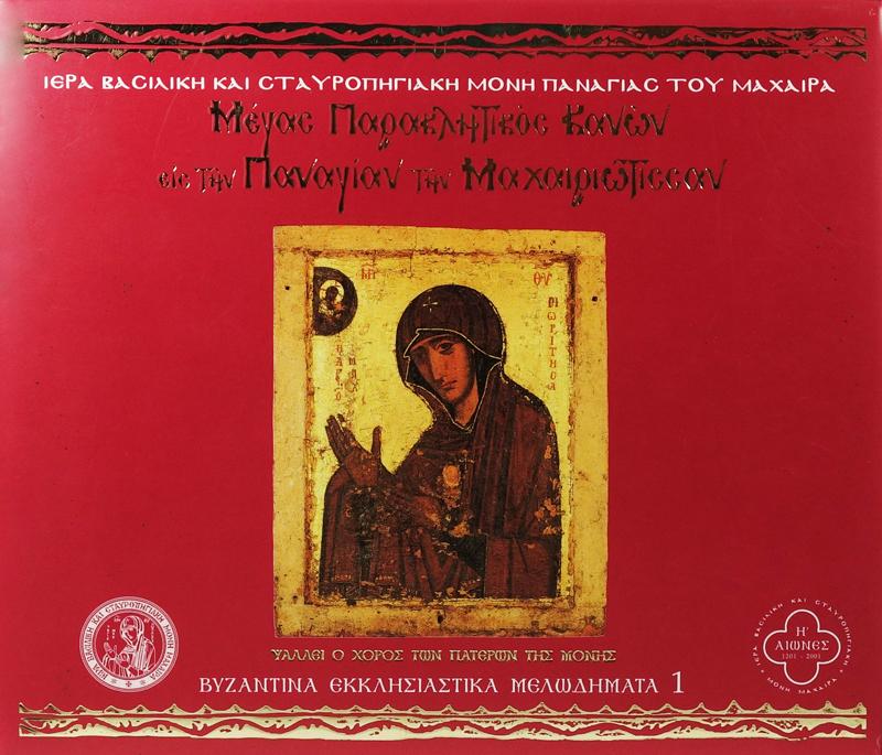 Μέγας Παρακλητικός Κανών εις την Παναγίαν την Μαχαιριώτισσαν