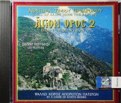 Άγιον Όρος 2, Αγρυπνία Τιμίου Προδρόμου