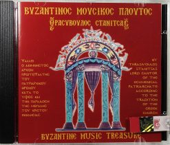 Ο Βυζαντινός Μουσικός Πλούτος