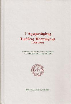 13Αρχιμανδρίτης Τιμόθεος Παπαμιχαήλ (1906 -1954)