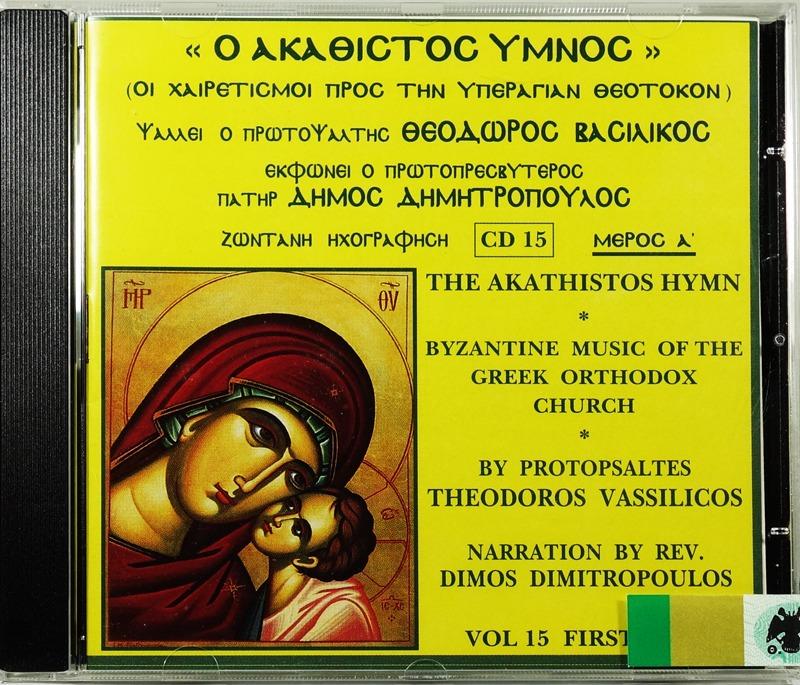15α Ο Ακάθιστος Ύμνος, Βασιλικός Θεόδωρος