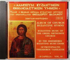18 Αλμπουμ Βυζαντινών Εκκλησιαστικών Ύμνων