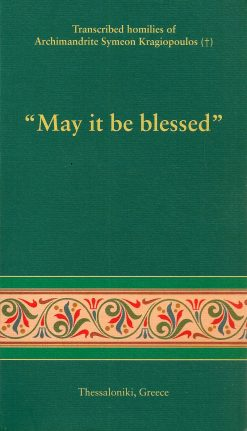 may-it-be-blessed
