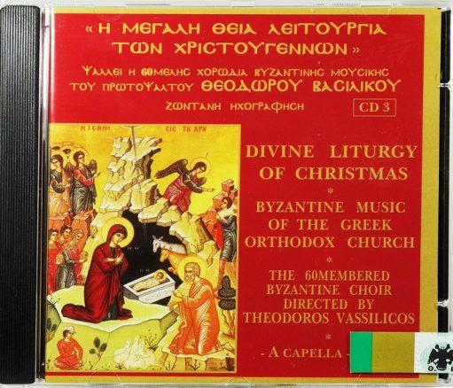 3 Θεία Λειτουργία των Χριστουγέννων, Βασιλικός Θ.