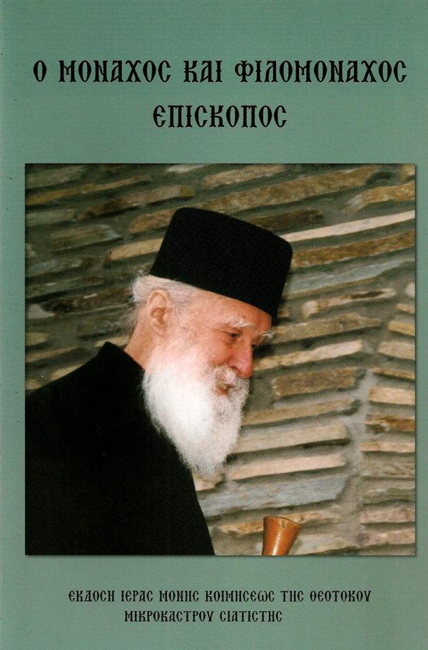 4 Ο Μοναχός και Φιλομόναχος Επίσκοπος