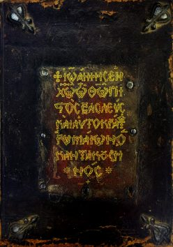 DSC03176 Ιωάννου Καντακουζηνού Ευαγγέλιο