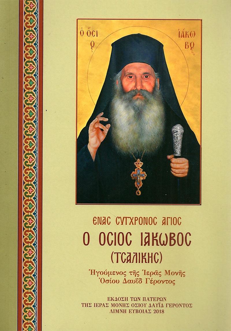 Αποτέλεσμα εικόνας για ενασ συγχρονοσ αγιοσ ο οσιοσ ιακωβοσ τσαλικησ βιβλιο