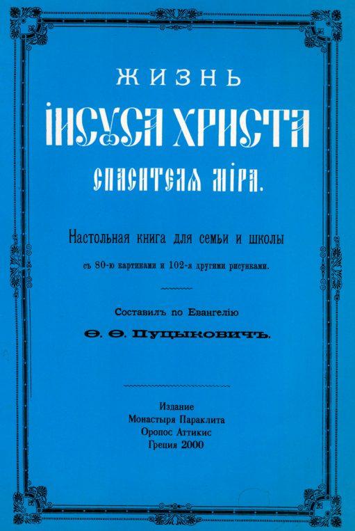 Η ζωή του Ιησού Χριστού ρωσικά