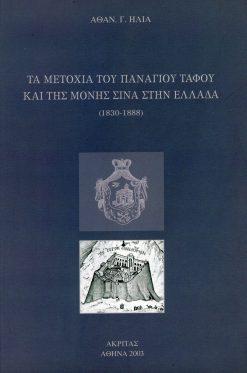 Τα μετόχια του Παναγίου Τάφου και της Μονής Σινά στην Ελλάδα