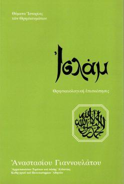Ισλάμ