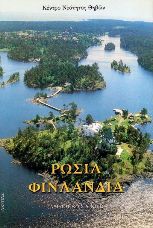 Ρωσία Φινλανδία