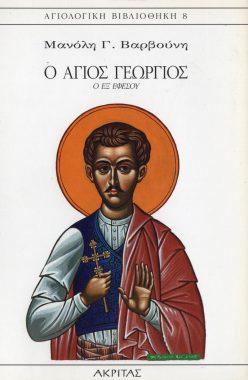 Ο άγιος Γεώργιος ο εξ Εφέσου