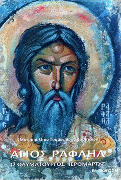 Άγιος Ραφαήλ ο θαυματουργός ιερομάρτυς