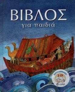 Βίβλος για παιδιά