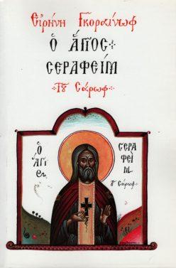 Ο Άγιος Σεραφείμ του Σάρωφ