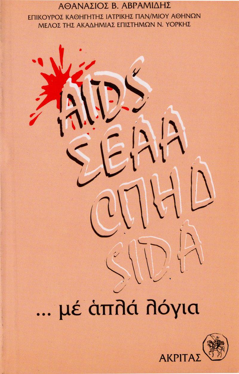 Aids με απλά λόγια
