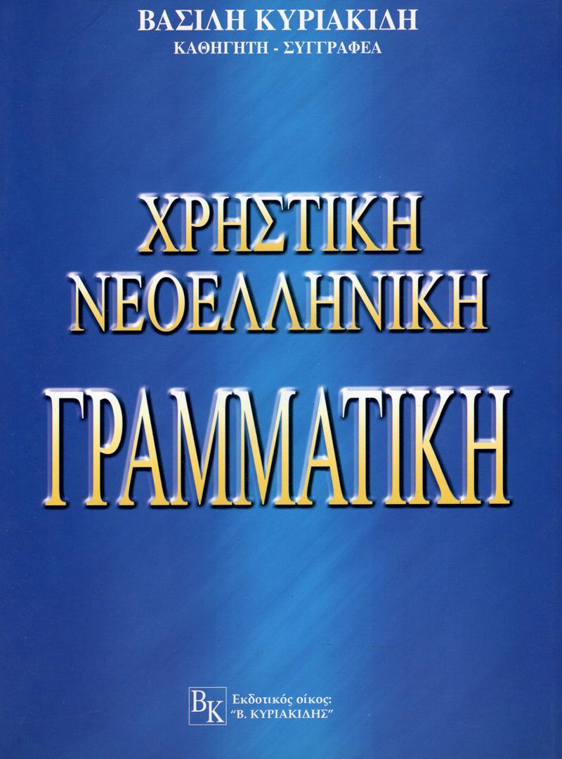 Χρηστική Νεοελληνική Γραμματική