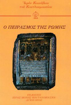 Ο πειρασμός της Ρώμης