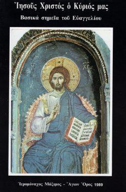Ιησούς Χριστός ο Κύριός μας